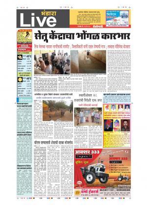 16th May Bhandara