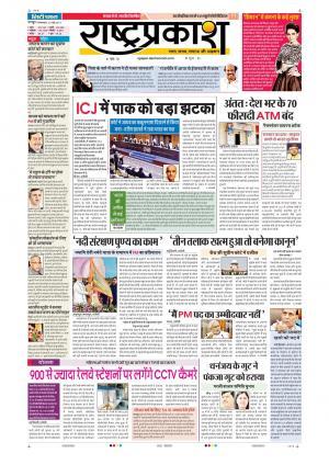 16th May Rashtraprakash