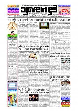 Epaper 16 May 2017