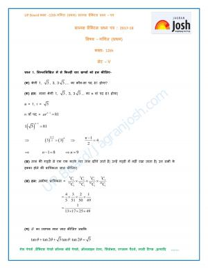 A: UP Board Class 12 maths-I Solved Practice Paper Set 5