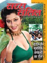 Saras Salil Hindi