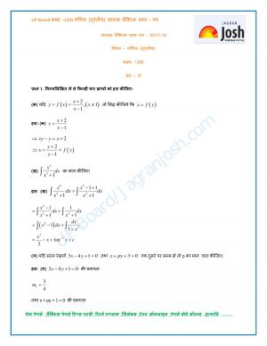 UP Board Class 12 Mathematics Second Solved Practice Paper Set 5