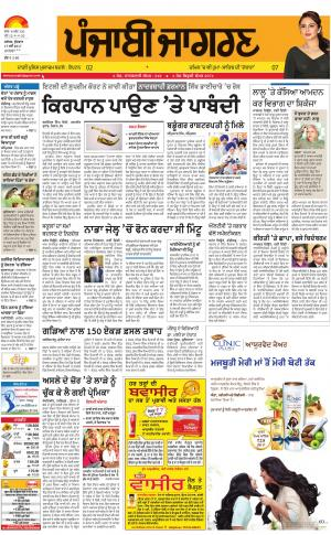 MOGA/FARIDKOT/MUKTSAR: Punjabi jagran News : 17th May 2017