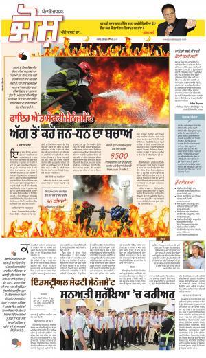SUPPLEMENT: Punjabi jagran News : 17th May 2017