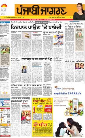 PATIALA: Punjabi jagran News : 17th May 2017