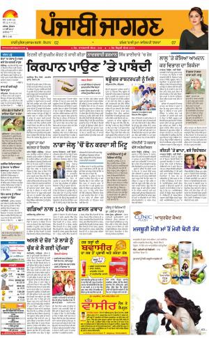 JALANDHAR: Punjabi jagran News : 17th May 2017