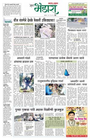 Bhandara