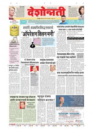 17th May Nagpur Main