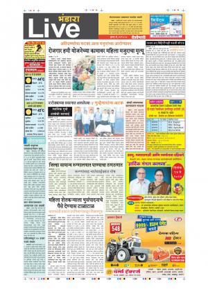 17th May Bhandara Live