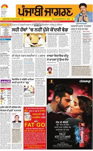 Patiala : Punjabi jagran News : 18th May 2017