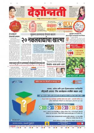 18th May Nagpur Main