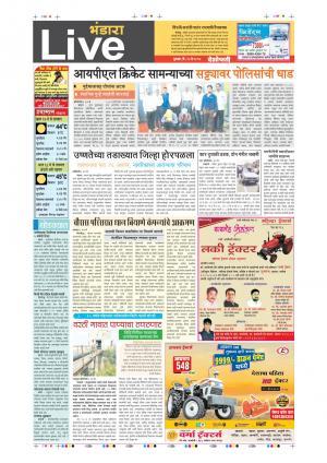 18th May Bhandara Live