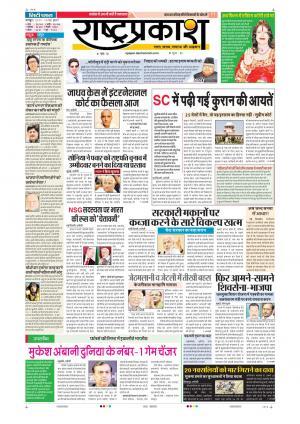 18th May Rashtraprakash