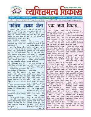 Weekly Personality Development (साप्ताहिक व्यक्तिमत्व विकास) - संपादक: मंगेश विठ्ठल कोळी - May 06, 2017
