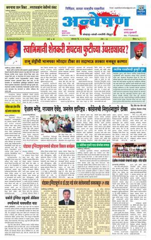 Weekly Anveshan (साप्ताहिक - अन्वेषण) - संपादक: डॉ. सुभाष सामंत - January 09, 2017