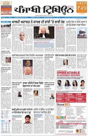 PT_19_May_2017_Delhi