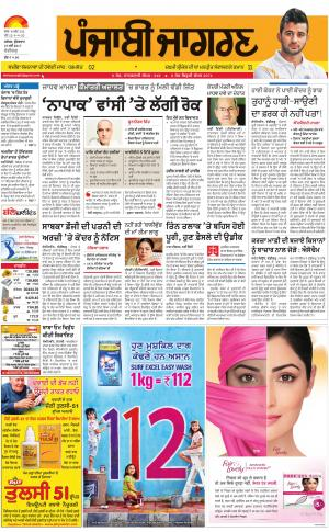 Chandigarh : Punjabi jagran News : 19th May 2017