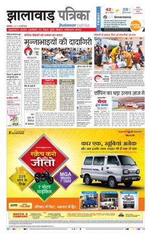 Jhalawar Patrika Epaper