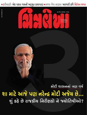 Chitralekha Gujarati - May 29, 2017