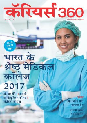 Careers360 May 2017 Hindi