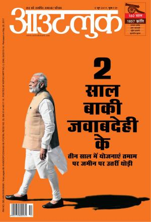 Outlook Hindi, 05 June 2017