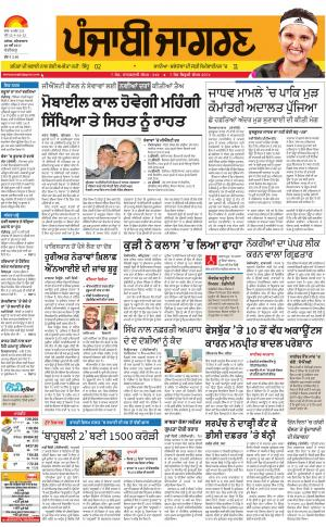 Chandigarh : Punjabi jagran News : 20th May 2017