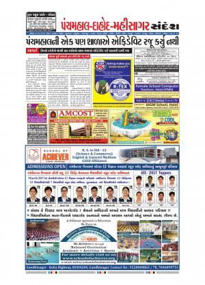 Panchmahal - Dahod