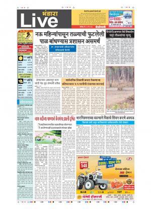20th May Bhandrara Live