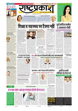 20th May Rashtraprakash