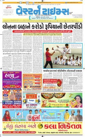 Western Times Ahmedabad