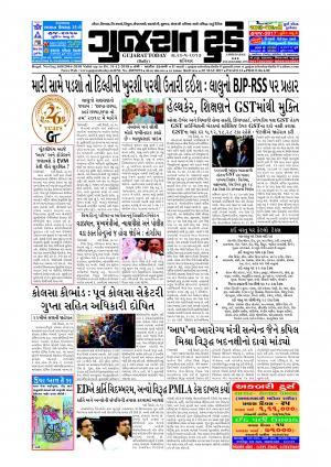 Epaper 20 May 2017