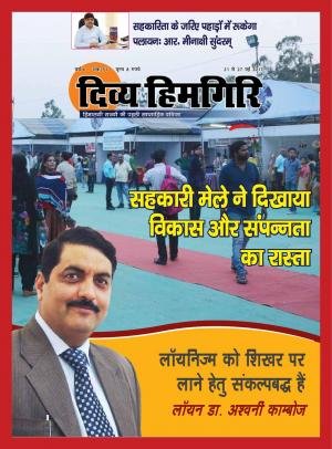 Year:-06,-Issue:-51,-21 May -2017