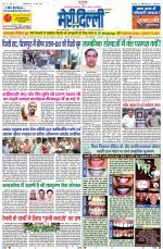 Meri Delhi Weekly Hindi News Paper