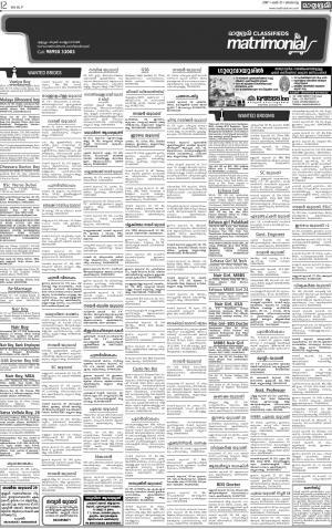 MALAPPURAM MATRIMONIAL DT. 21.05.2017