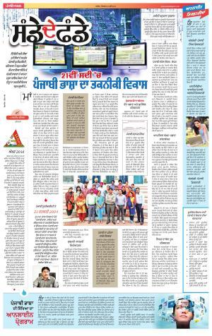 SUPPLEMENT: Punjabi jagran News : 21st May 2017