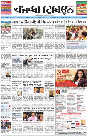 PT_21_May_2017_Delhi
