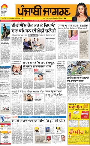 Chandigarh: Punjabi jagran News : 21st May 2017
