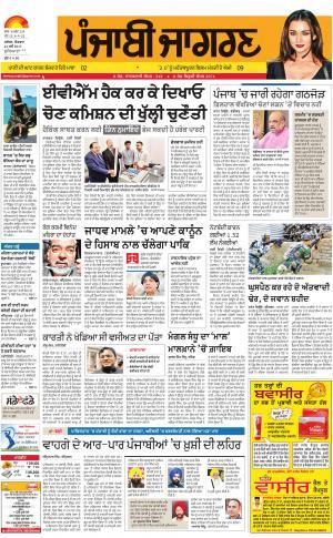 Jagraon: Punjabi jagran News : 21st May 2017