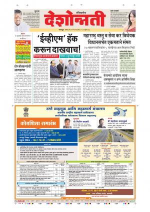 21th May Nagpur Main
