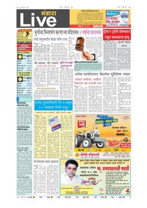 21th May Bhandara Live