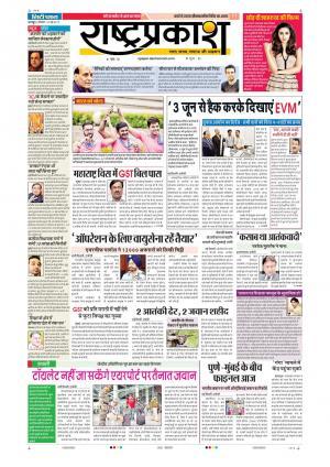 21th May Rashtraprakash