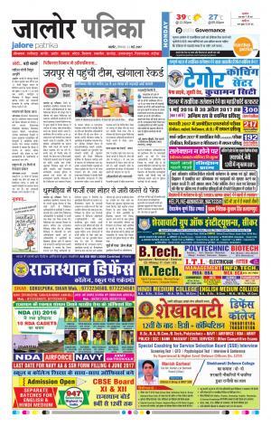 Rajasthan Patrika Jalore