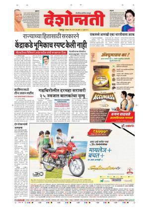 22th May Nagpur Main