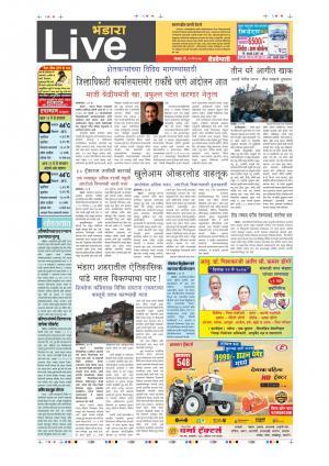 22th May Bhandara Live