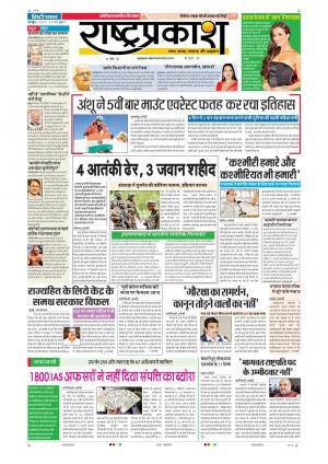 22th May Rashtraprakash