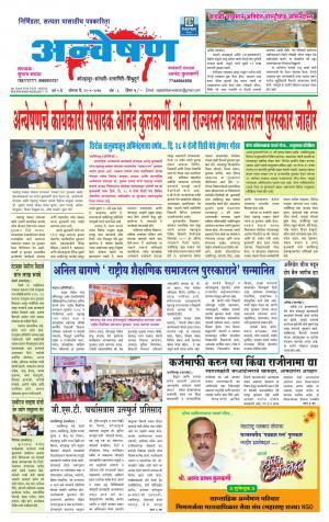 Weekly Anveshan (साप्ताहिक - अन्वेषण) - संपादक: डॉ. सुभाष सामंत - May 22, 2017