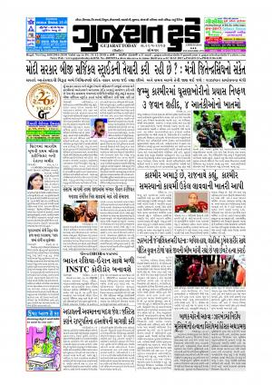 GUJARAT TODAY Epaper 22 May 2017