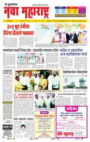Daily Yuvakancha Nava Maharashtra (दैनिक - नवा महाराष्ट्र) - संपादक: अशोक कोळेकर - May 03, 2017