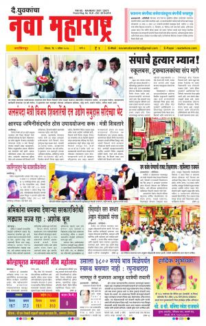 Daily Yuvakancha Nava Maharashtra (दैनिक - नवा महाराष्ट्र) - संपादक: अशोक कोळेकर - April 09, 2017