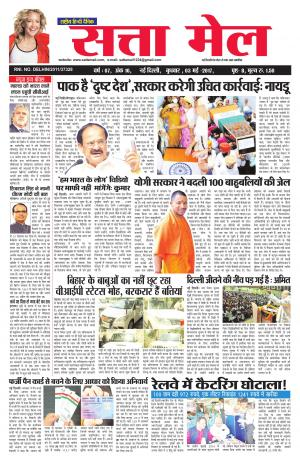 Satta Mail 03.05.2017